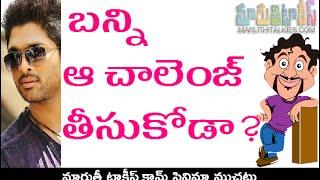 Why Allu Arjun Not Taking That Challenge? - MARUTHITALKIES1