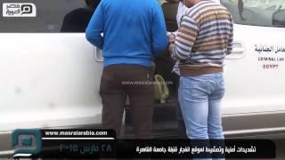 بالفيديو.. كيس بلاستيك وراء تفجير جامعة القاهرة