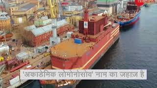 Deshhit: Watch video to know about Russia's Floating Nuclear Power Plant - ZEENEWS