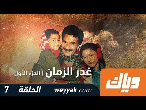 غدر الزمن - الموسم الأول - الحلقة 7 | WEYYAK