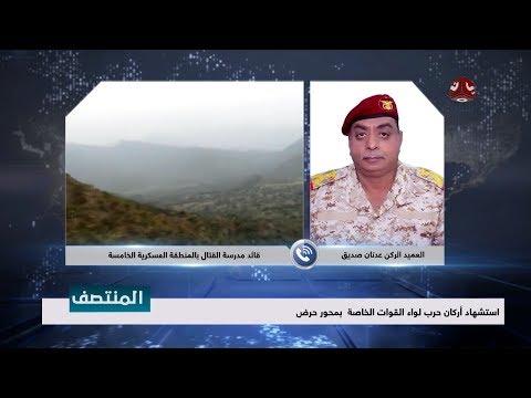 استشهاد اركان حرب لواء القوات الخاصة بمحور حرض