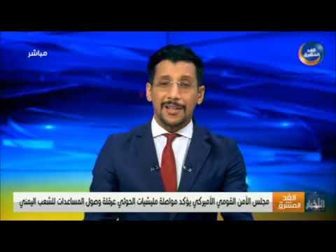 نشرة أخبار الخامسة مساءً| الأمطار الموسمية تجرف منازل المواطنين في مديرية حجر بحضرموت (4 يونيو)