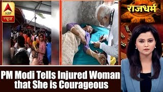 Midnapore: You Are Very Courageous, PM Modi Tells Injured Woman Who Asked For Autograph | ABP News - ABPNEWSTV
