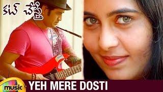 Yeh Mere Dosti Video Song | Cut Chesthe Telugu Movie Songs | Sanjay | Tanishka | Mango Music - MANGOMUSIC