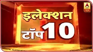 Watch top election news of the day - ABPNEWSTV