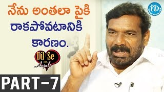 Lyricist/Director Daddy Srinivas Exclusive Interview Part #7 || Dil Se With Anjali #98 - IDREAMMOVIES