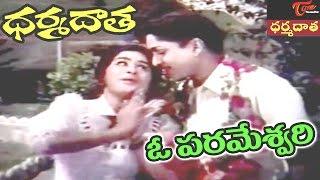 Dharma Daata Songs | O Parameswari Video Song | ANR, Kanchana | #DharmaDaata - TELUGUONE