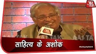 लोकतंत्र को सबसे ज्यादा खतरा अभी है: Ashok Vajpeyi | #SahityaAajTak18 - AAJTAKTV