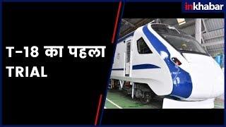 T18 Train first running video | Make in India - ITVNEWSINDIA