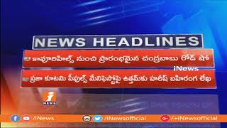 Today Top Headlines From AP And Telangana | iNews - INEWS