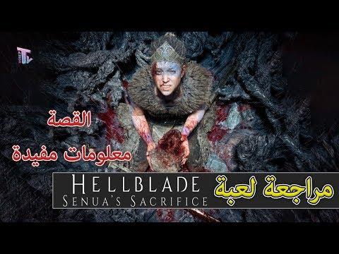 مراجعة : لعبة Hellblade: Senua's Sacrifice ( بدون حرق ) هيلبليد: تضحية سينوا - صوت وصوره لايف