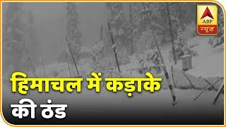 Himachal Pradesh reels under severe cold after snow - ABPNEWSTV