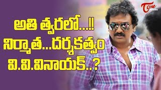 VV Vinayak To Take Up Direction, Production | TeluguOne - TELUGUONE