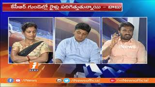 Debate On KTR Comments on Chandrababu | Mahakutami Vs TRS | Telangana Elections | P2 iNews - INEWS