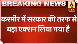 J&K govt withdraws security of 18 separatist leaders and 155 other politicians - ABPNEWSTV