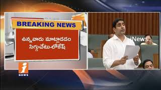 minister Nara Lokesh Response On AP Govt Nandi Awards Controversy | iNews - INEWS