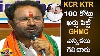 Kishan Reddy Allegations on KCR , KTR 100 cr Scam | #TelanganaElections2018 | Mango News - MANGONEWS