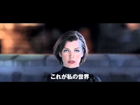 Resident Evil Retribution - Teaser Trailer (Japanese Variation)