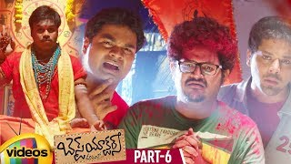 Best Actors Telugu Full Movie HD | Nandu | Madhunandan | Abhishek Maharshi | Part 6 | Mango Videos - MANGOVIDEOS