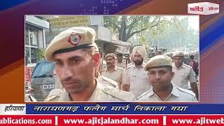 video:नारायणगढ़  फलैग मार्च निकाला गया
