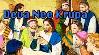 Deva Nee Krupa || Navodayam || Telugu Christian Songs - BHAKTHITVTELUGU