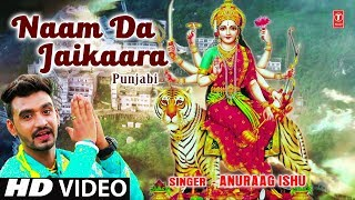 Naam Da Jaikaara I ANUGRAAG ISHU I New Latest Punjabi Devi Bhajan I Full HD Video Song - TSERIESBHAKTI