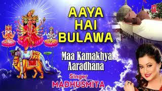 Aaya Hai Bulawa I MADHUSMITA I Maa Kamakhya Bhajan I Full Audio Song I Maa Kamakhya Aaradhana - TSERIESBHAKTI