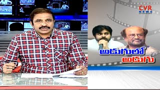 అడుగులో అడుగు :Rajinikanth To follow Pawan Kalyan Politics | Rajini not Contest Lok Sabha Polls |CVR - CVRNEWSOFFICIAL