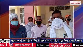 video : नारायणगढ़ में कर्मचारियों ने बिल के विरोध में आज का दिन काले दिवस के रूप में मनाया