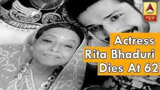 Bollywood actress Rita Bhaduri dies at the age of 62 - ABPNEWSTV