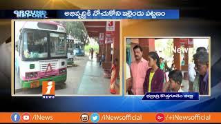Passengers Suffer With Lack Of Facilities In Yellandu Bus Stand| Kothagudem| Ground Report| iNews - INEWS