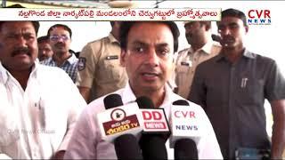 Cheruvu Gattu Jadala Ramalingeswara Swamy Brahmotsavalu Start today  | Nalgonda | CVR NEWS - CVRNEWSOFFICIAL