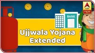 Govt extends LPG scheme to all poor households under Ujjwala Yojana - ABPNEWSTV