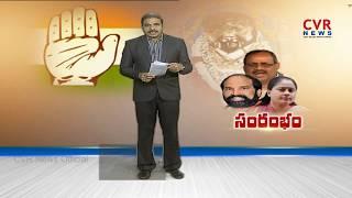 T Congress Election Campaign Begins | Jogulamba Gadwal Dist | CVR News - CVRNEWSOFFICIAL