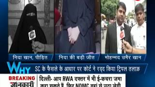 5W 1H: Big relief for Nida Khan, triple talaq given to her declared baseless - ZEENEWS
