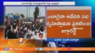 Congress EX MLA Jagga Reddy Take Into Custody Over Prajala Avedhana Sabha   iNews - INEWS