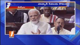 PM Modi and Ministers Bids Farewell To Hamid Ansari in Lok Sabha | iNews - INEWS