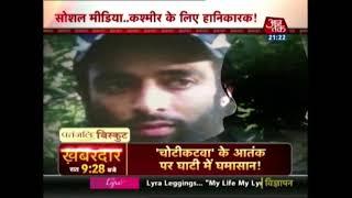Last Survivor Of Bruhan Wani Brigade Waseem Ahmad Shot Dead By India Army - AAJTAKTV