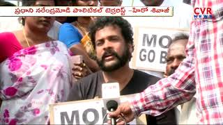 Actor Shivaji face to face over his Protest Jala Deeksha Against PM Modi AP Visit | CVR News - CVRNEWSOFFICIAL