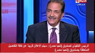 فيديو.. رئيس تحيا مصر: الصندوق لم يحقق المطلوب منه