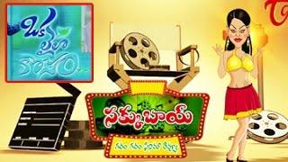 Sakku Bai Gharam Gharam || Oka Laila Kosam Movie Review - TELUGUONE