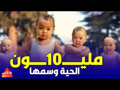كليب مهرجان الحية وسمها (دلع الاطفال) رقص اطفال جامد جدا | يلا شعبي - مهرجانات 2017 جديدة