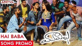 Hai Baba Song Promo || Vanavillu Movie ||  Pratheek, Shravya Rao || Lanka Prabhu Praveen - ADITYAMUSIC