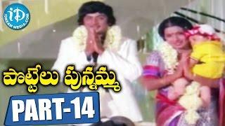 Pottelu Punnamma Full Movie Part 14 || Mohan Babu, Jayamalini, Murali Mohan || KV Mahadevan - IDREAMMOVIES