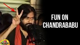 Pawan Kalyan Fun on AP CM Chandrababu Naidu at Pallakollu | Pawan Vs Chandrababu Naidu | Mango News - MANGONEWS