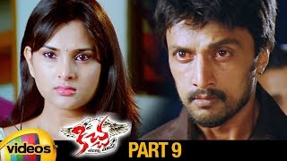 Kiccha Telugu Full Movie HD | Sudeep | Ramya | Rangayana Raghu | Harikrishna | Part 9 | Mango Videos - MANGOVIDEOS