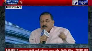 डॉ.जीतेन्द्र सिंह ने साफ़ साफ़ कहा कोई भी सरकार सभी लोगों को सरकारी नौकरी नहीं दे सकती है - ITVNEWSINDIA
