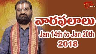 Rasi Phalalu | Jan 14th 2018 to Jan 20th 2018 | Weekly Horoscope 2018 | #Predictions #VaaraPhalalu - TELUGUONE