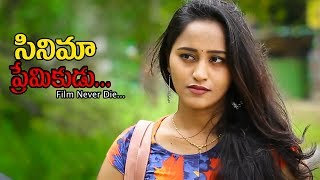 Cinema Premikudu - Latest Telugu Short Film 2018 || Directed By Dasti Sreedhar - YOUTUBE