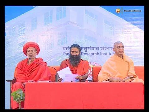Patanjali Yogpeeth, Haridwar | 21 May 2017 (Part 3)